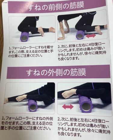 【画像付きクチコミ】フォームローラーで足痩せ/筋膜リリースって知っていますか?このフォームローラーで筋肉を覆う膜をほぐして、筋肉本来の柔軟性を取り戻すことです。これをすると体の歪みを整えたり、代謝を促進されます!簡単に言うと筋膜リリースをすると痩せやすく...
