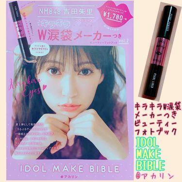 ルイさんの「主婦の友社NMB48 吉田朱里 プロデュース キラキラW涙袋メーカーつき IDOL MAKE BIBLE@アカリン<書籍>」を含むクチコミ