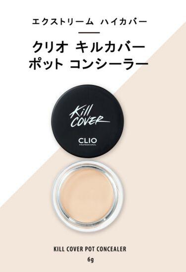 キルカバーポットコンシーラー/CLIO/コンシーラーを使ったクチコミ(3枚目)