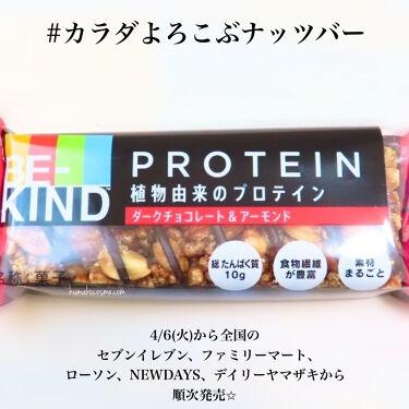 BE-KIND/KIND/食品を使ったクチコミ(2枚目)