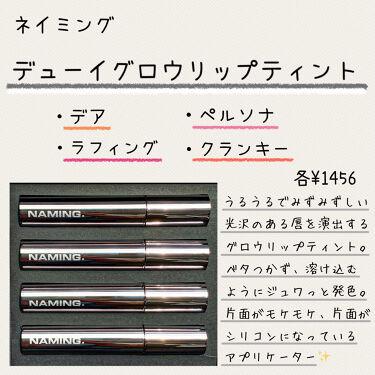 Dewy Glow Lip Tint/NAMING./リップグロスを使ったクチコミ(3枚目)