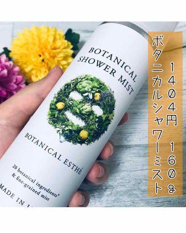 ボタニカルエステ ボタニカルシャワーミスト/ステラシード/化粧水 by ゆみ💄スキンケアアドバイザー