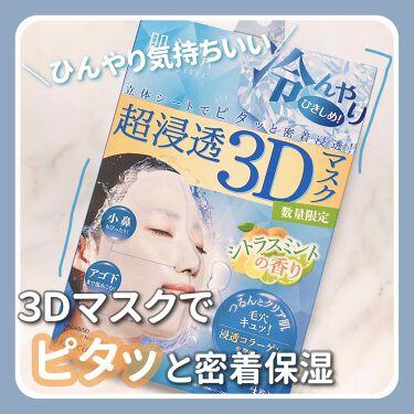 超浸透3Dマスク(クール)/肌美精/シートマスク・パックを使ったクチコミ(1枚目)