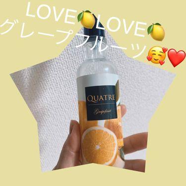 むぎ💍フォロバ👍 on LIPS 「#QUATRE#オードトワレ#グレープフルーツ #柑橘系むぎ🌾..」(1枚目)