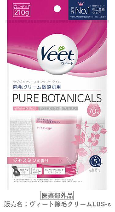 ピュア ボタニカルズ 除毛クリーム 敏感肌用/Veet/脱毛・除毛を使ったクチコミ(1枚目)