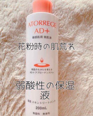 薬用 スキントリートメント/アトレージュ AD+/化粧水を使ったクチコミ(1枚目)