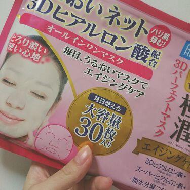 極潤3Dパーフェクトマスク/肌ラボ/シートマスク・パック by yumeno