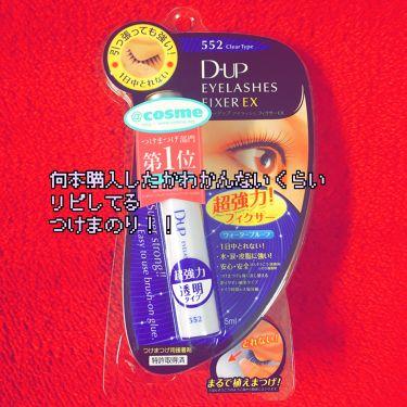 パーフェクトツイーザー/D-UP/その他化粧小物を使ったクチコミ(3枚目)