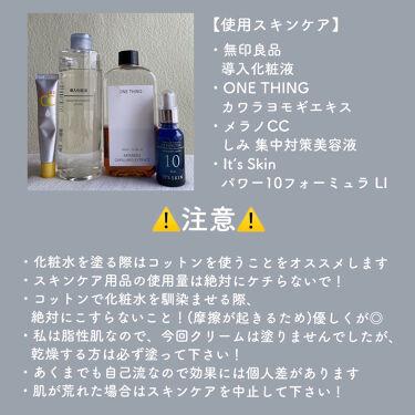 POWER 10 FORMULA LI EFFECTOR/It's skin/美容液を使ったクチコミ(2枚目)