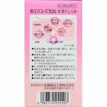 新エバユースB26 (医薬品)/エバユース/その他を使ったクチコミ(3枚目)