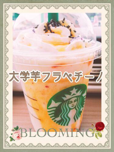 大学芋フラペチーノ/スターバックス コーヒー ジャパン/その他を使ったクチコミ(1枚目)