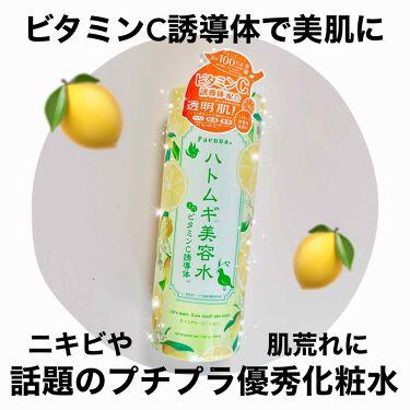 ハトムギ美容水inビタミンC誘導体/パエンナ/化粧水を使ったクチコミ(1枚目)