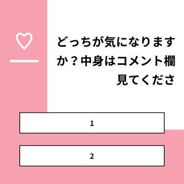 めーぷる on LIPS 「【質問】どっちが気になりますか?中身はコメント欄見てくださ【回..」(1枚目)