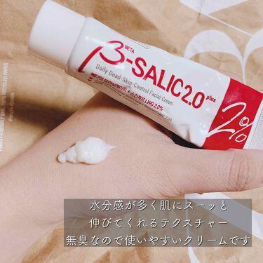 B-SALIC2.0 ASTAZET4.0/Chica Y Chico/フェイスクリームを使ったクチコミ(3枚目)