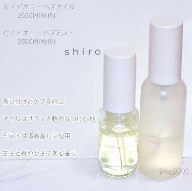 【画像付きクチコミ】#shiroから数量限定で発売されているヘアミルク【アイリス】がとっても良い香り🌸初夏から夏にちょうど良いみずみずしく大人な甘さのヘアミルクですー*⑅︎୨୧┈︎┈︎┈︎┈︎୨୧⑅︎*【製品情報】shiroアイリスヘアミルク(数量限定)...