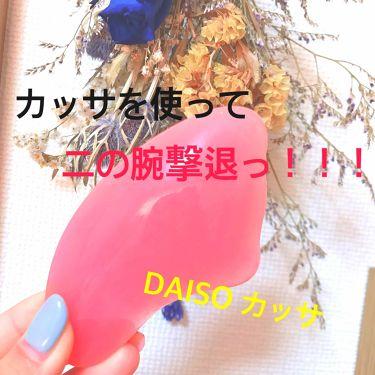 Sakuraさんの「ザ・ダイソーかっさ<ボディ・バスグッズ>」を含むクチコミ