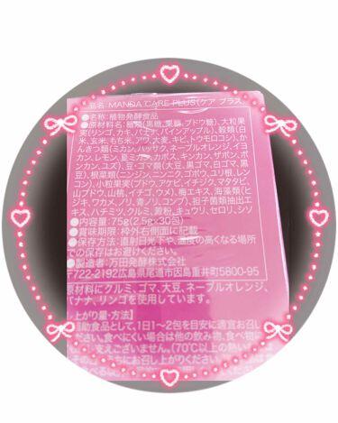 スーパー万田酵素/万田発酵/健康サプリメントを使ったクチコミ(2枚目)
