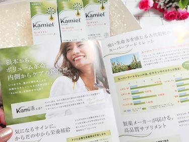 Kamiel ~カミエル~/その他/美肌サプリメントを使ったクチコミ(3枚目)