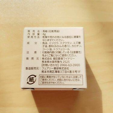 馬柚みかんアロマ/リップグロス/リップケア・リップクリームを使ったクチコミ(3枚目)