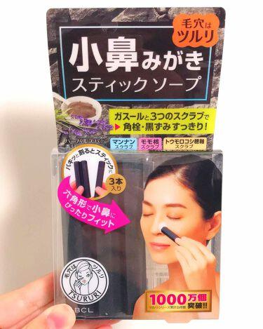 りんかさんの「ツルリ小鼻みがきスティックソープ<洗顔石鹸>」を含むクチコミ