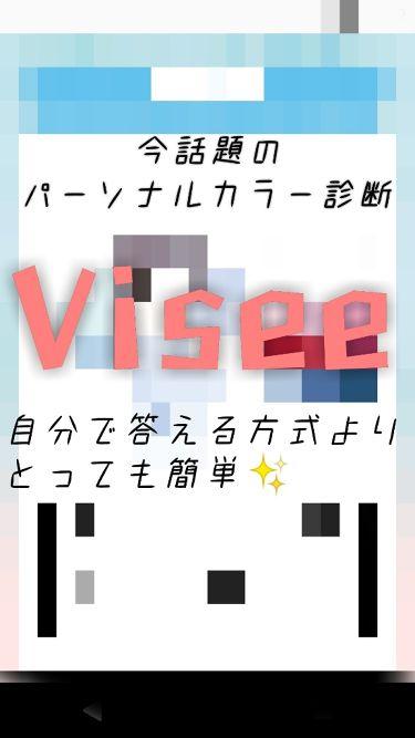 パーソナルカラー診断/Visee/DVD・ソフトを使ったクチコミ(1枚目)