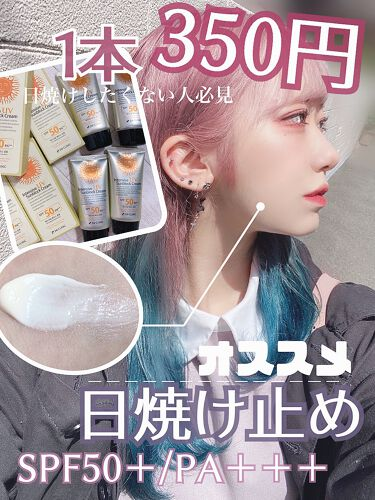 インテンシブUVサンブロッククリーム/3W CLINIC(韓国)/化粧下地を使ったクチコミ(1枚目)