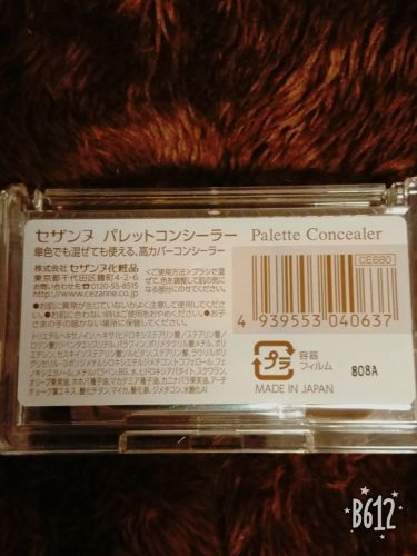 パレットコンシーラー/CEZANNE/コンシーラーを使ったクチコミ(3枚目)