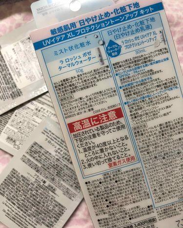 ラ ロッシュ ポゼ ターマルウォーター/ラロッシュポゼ/ミスト状化粧水を使ったクチコミ(2枚目)
