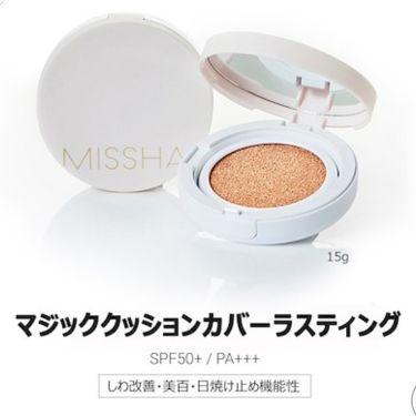マジッククッション(カバーラスティング)/MISSHA/その他ファンデーションを使ったクチコミ(1枚目)