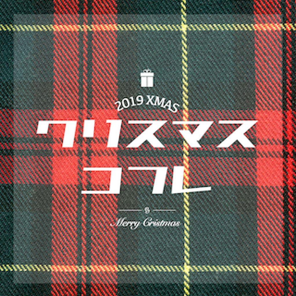 争奪戦スタート!売り切れ必至【クリスマスコフレ2019】vol.1のサムネイル
