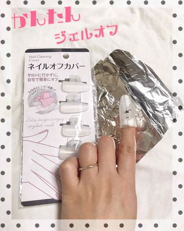 huisさんの「セリアNail Cleaning Cover<ネイル用品>」を含むクチコミ