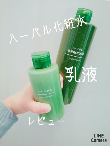 ハーバル薬用美白化粧水/無印良品/化粧水を使ったクチコミ(1枚目)