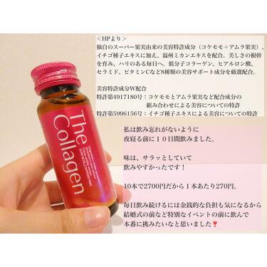 ザ・コラーゲン <ドリンク>/ザ・コラーゲン/美容サプリメントを使ったクチコミ(2枚目)