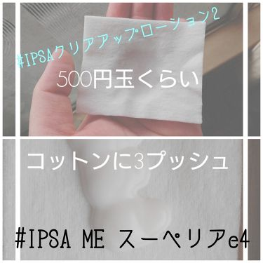 ME スーペリアe 4/IPSA/化粧水を使ったクチコミ(2枚目)