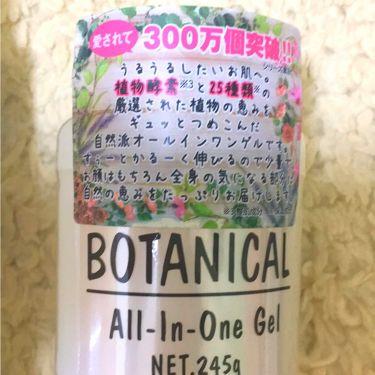 ボタニカル スキンローション/ドン・キホーテ/化粧水を使ったクチコミ(3枚目)