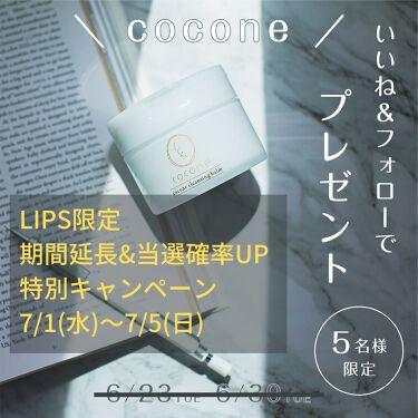 【LIPS限定】cocone💐Instagramフォローキャンペーン  昨日で終了したcocone公式Instagramの 「フォローキャンペーン」を LIPSユーザー限定で 特別延長&当選確率UPキャンペーンを実施します!  夜はクレンジングとして、 朝は洗顔として使える 多機能クレンジング 「coconeクレンジングバーム」を 抽選で5名様にプレゼント🎁✨  🔸特別応募期間 2020年7月1日(水)〜2020年7月5日(日)  🔸応募方法 STEP1 下記URLをクリックしてキャンペーンの投稿に「いいね」 https://www.instagram.com/p/CBxSpZFHaEy/ STEP2 その投稿のコメントに「LIPS見てます!」と記入 STEP3 最後にcocone公式アカウント(@cocone_official)をフォロー  この3ステップをしてくれた方は当選確率がアップします😆  🔸プレゼント内容 抽選で5名様にcoconeクレンジングバームをプレゼント Instagram上のDMで当選者のみにご連絡させていただきます。  この機会にぜひお試しください! たくさんのご応募&フォローをお待ちしております😊✨  #PR #キャンペーン  <募集要項> ・本キャンペーンにご参加いただくことにより、本募集要項に同意いただいたものとみなします(未成年の方については、親権者に同意いただいたものとみなします)。 ・抽選時に、アカウントのフォロー及び本投稿へのいいねの状態を継続いただいていることが確認できない場合、抽選の対象から外れることがあります。1ヶ月程度、フォロー及びいいねの状態を継続していただくことをおすすめします。 ・アカウントを非公開設定にしている場合は選考対象外となります。 ・再抽選は行いません。 ・当選者は、日本国内にお住まいの方に限らせていただきます。 ・企業アカウントからのご応募は選考対象外となります。 ・賞品の転売は禁止させていただきます。 ・通信環境の良くない状態にあり、DMが不着となった場合、又は当選通知のDMに記載の手続きを履行いただけない場合、当選の資格は無効となります。 ・本キャンペーン参加にあたって生じるインターネット接続料や通信料、当選連絡DMに記載の手続きを履践するにあたって生じる諸費用は、ご本人様負担となります。 ・選考方法、応募受付の確認、当選・落選についてのご質問、お問い合わせは受け付けていません。 ・本キャンペーンはInstagram社、株式会社AppBrewとは関係ございません。