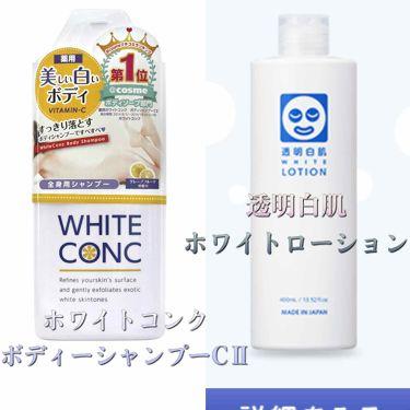 薬用ホワイトコンク ボディシャンプーC II/ホワイトコンク/ボディソープを使ったクチコミ(2枚目)