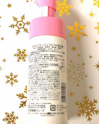 コラージュ フルフル泡石鹸c/持田製薬株式会社/ボディ石鹸を使ったクチコミ(2枚目)
