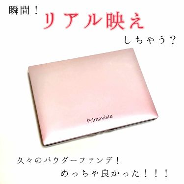 min♡さんの「ソフィーナ プリマヴィスタきれいな素肌質感パウダーファンデーション<パウダーファンデーション>」を含むクチコミ