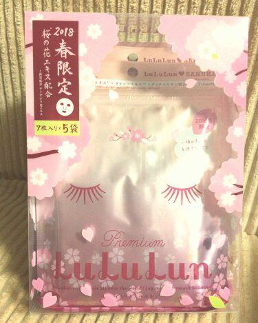 なるみちゃんさんの「ルルルン2018年春限定プレミアムルルルン(さくらの香り)<シートマスク・パック>」を含むクチコミ