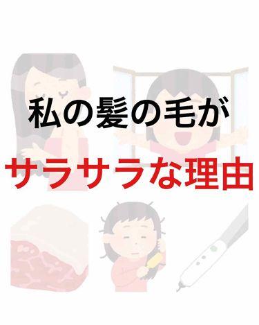 みよしさんの「マシェリヘアフレグランス EX<その他スタイリング>」を含むクチコミ