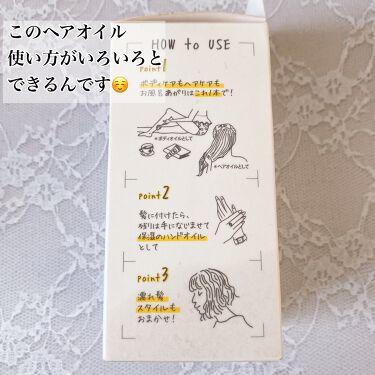 サインシステミックオイル/Sign/その他スタイリングを使ったクチコミ(4枚目)