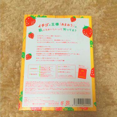 九州のプレミアムルルルン(あまおうの香り)/ルルルン/シートマスク・パックを使ったクチコミ(2枚目)