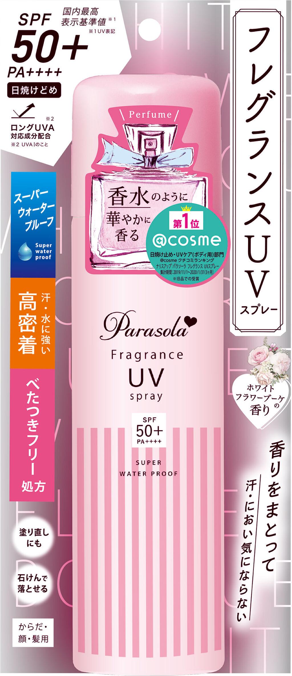 香水みたいな華やかな香り×しっかりUVカット!ホワイトフラワーブーケの香りつきの機能派UVスプレー(2枚目)
