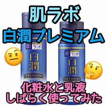 白潤プレミアム 薬用浸透美白化粧水/肌ラボ/化粧水を使ったクチコミ(1枚目)