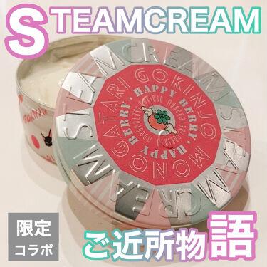 スチームクリーム/STEAMCREAM/ボディクリームを使ったクチコミ(1枚目)