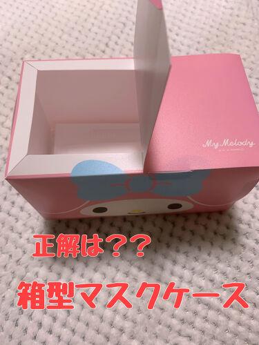 箱型マスクケース (サンリオ)/DAISO/その他を使ったクチコミ(3枚目)