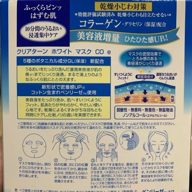 ホワイト マスク (コラーゲン)/クリアターン/シートマスク・パックを使ったクチコミ(2枚目)