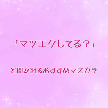パーフェクトエクステンション マスカラ/D-UP/マスカラを使ったクチコミ(1枚目)