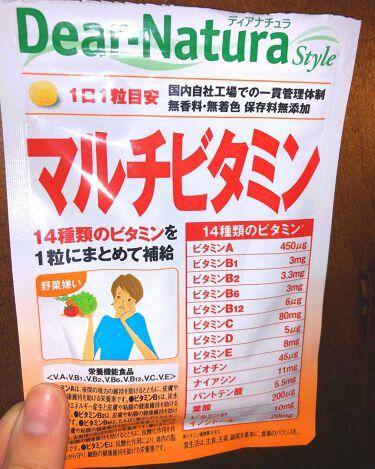 るーりーさんの「Dear-NaturaStyle(ディアナチュラスタイル)マルチビタミン14種類のビタミン<健康サプリメント>」を含むクチコミ